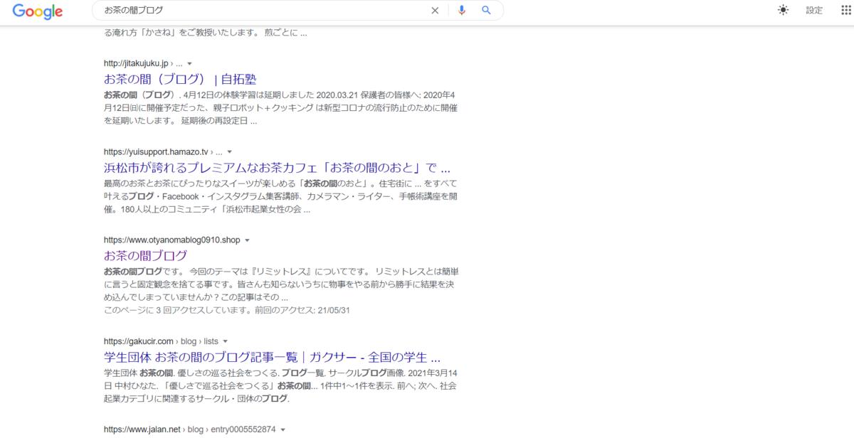 f:id:otyanoma369:20210601164939p:plain