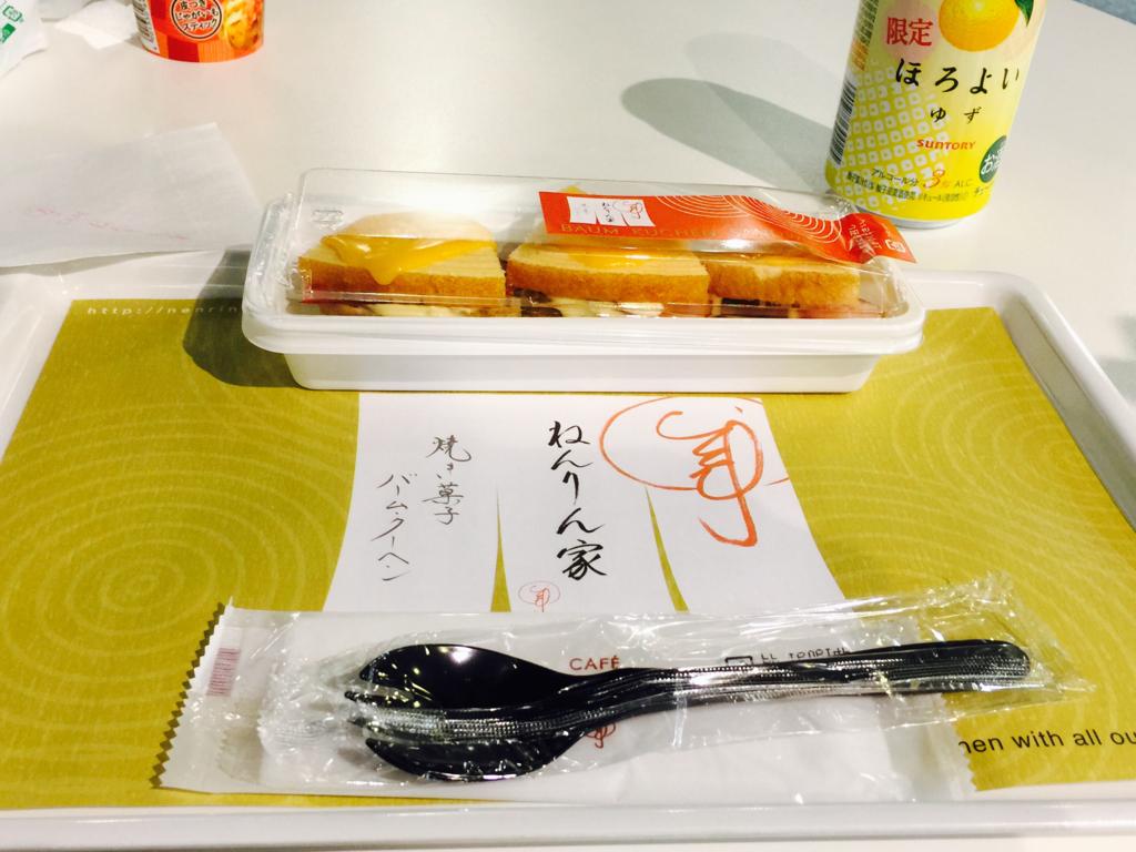 f:id:ouchi-kaeru:20170210205002j:plain