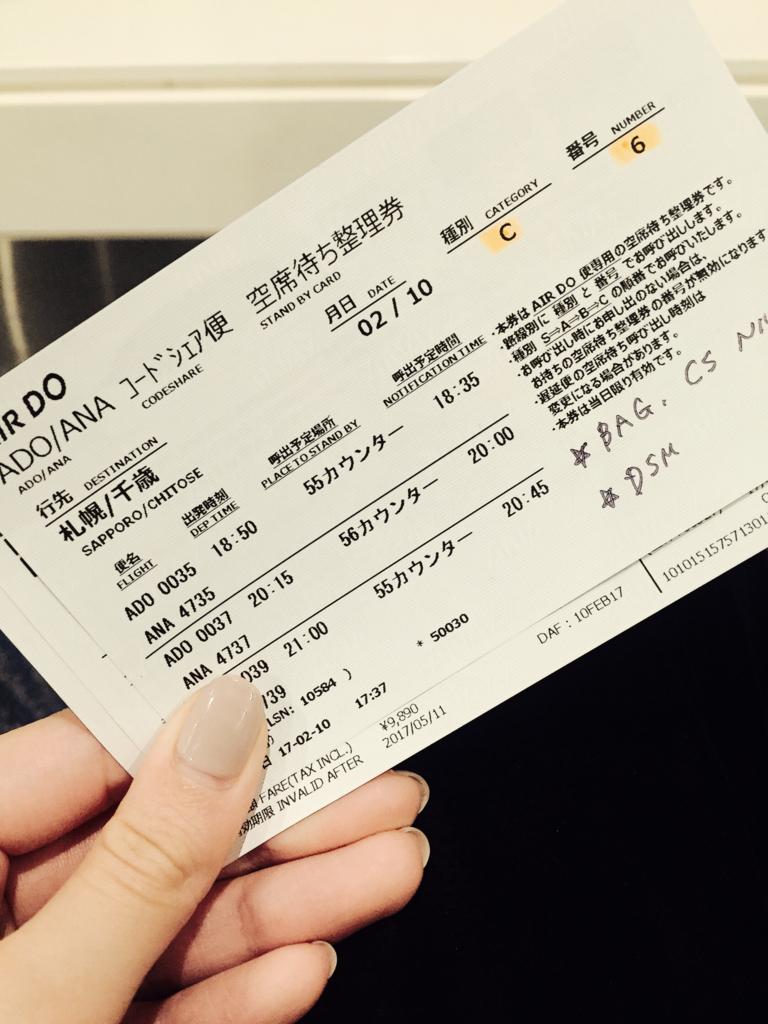 f:id:ouchi-kaeru:20170210205159j:plain