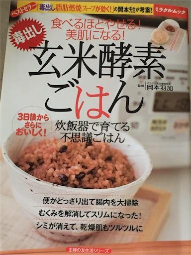 f:id:ouchi-kokoro:20170603194627j:image