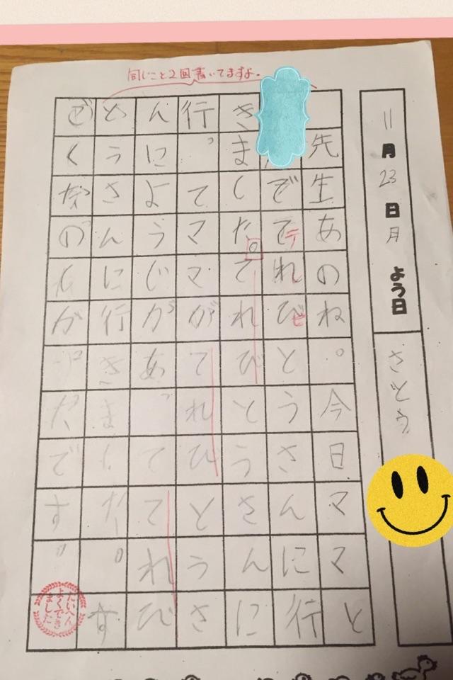 f:id:ouchi-kokoro:20170606210051j:plain