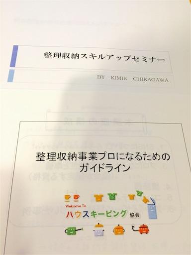 f:id:ouchi-kokoro:20170713215642j:image