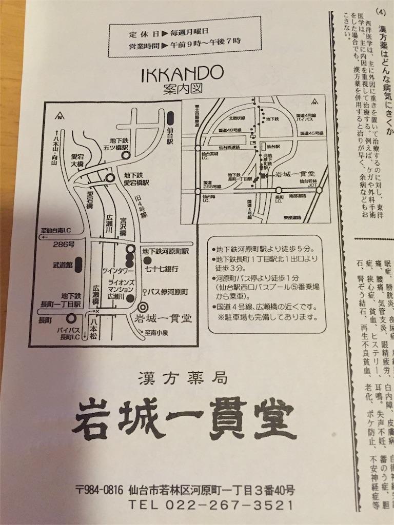 f:id:ouchi-kokoro:20170827205846j:image