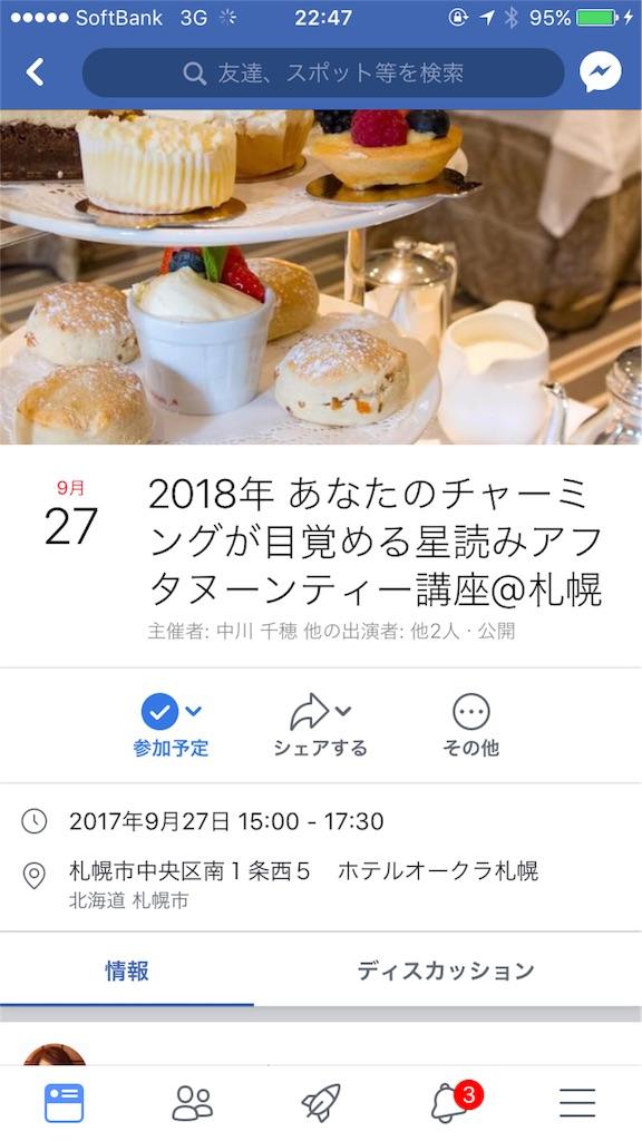 f:id:ouchi-kokoro:20170919173950j:image