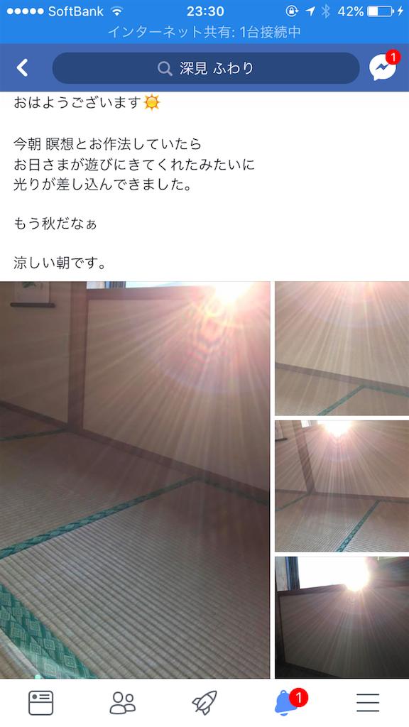 f:id:ouchi-kokoro:20170919233155p:image