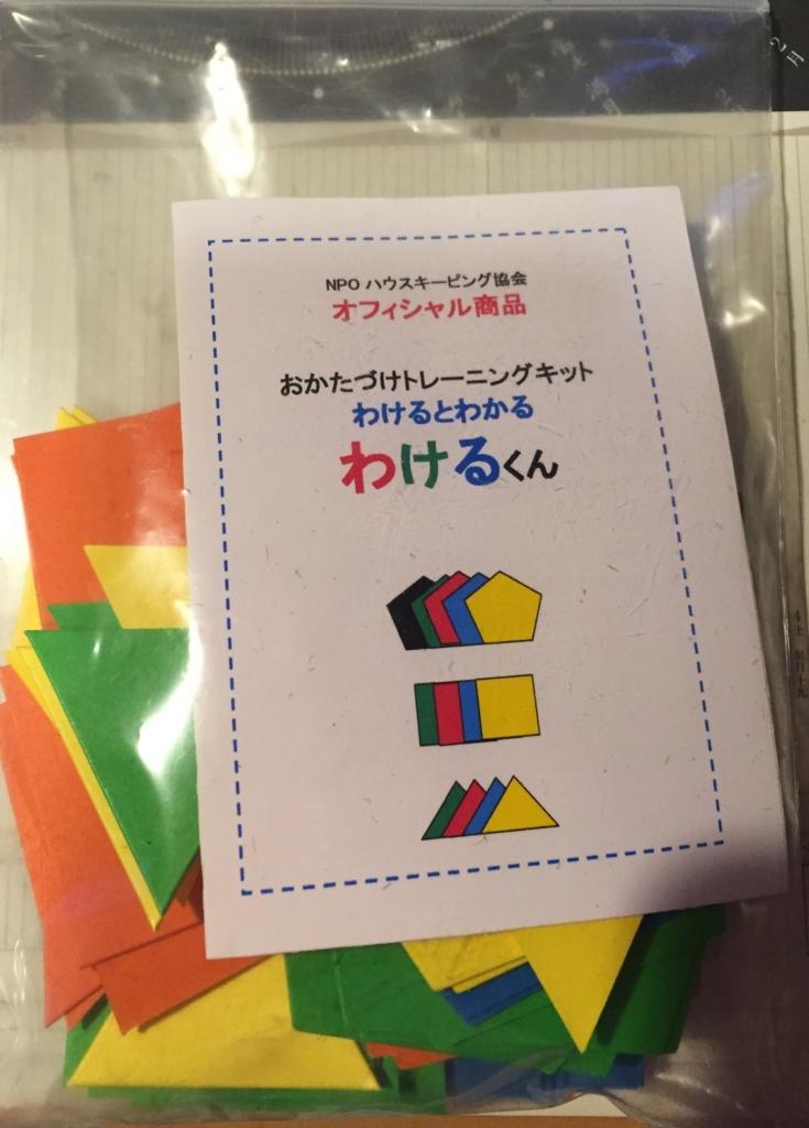 f:id:ouchi-kokoro:20170925211350j:plain