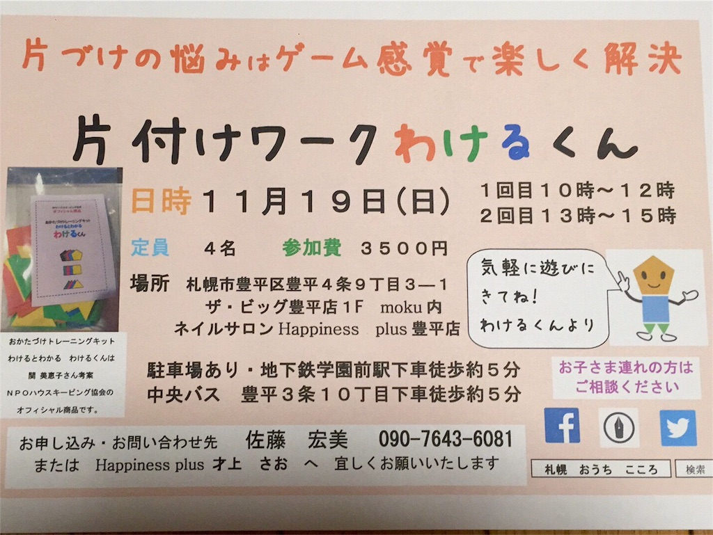 f:id:ouchi-kokoro:20171116230641j:image