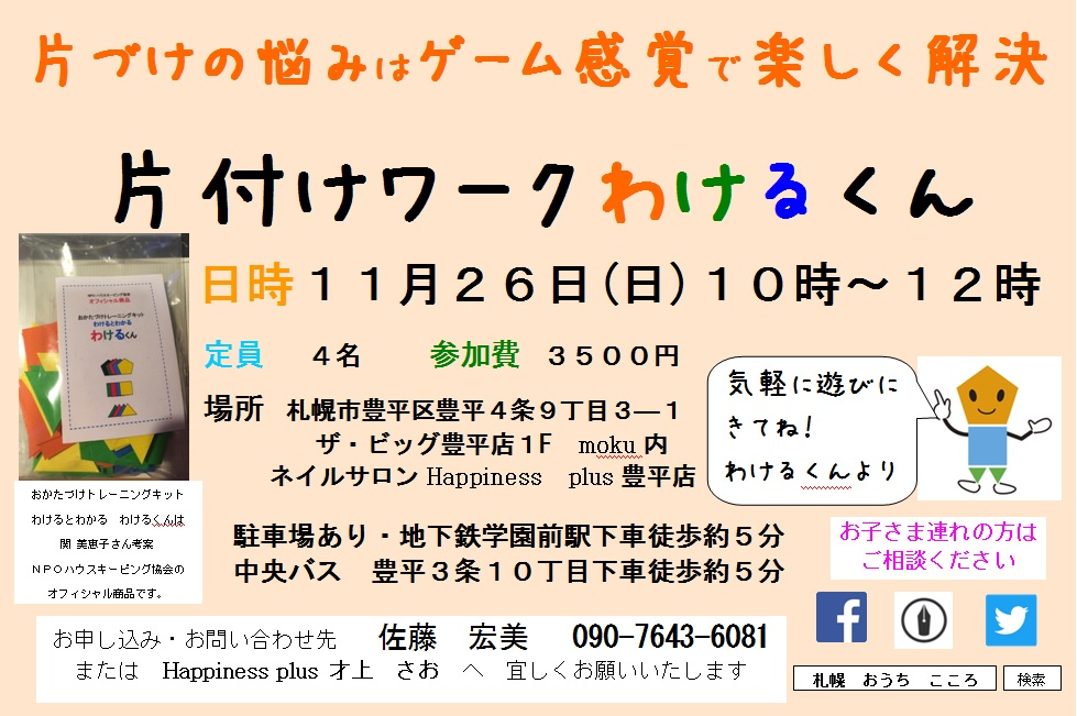 f:id:ouchi-kokoro:20171119202555j:plain