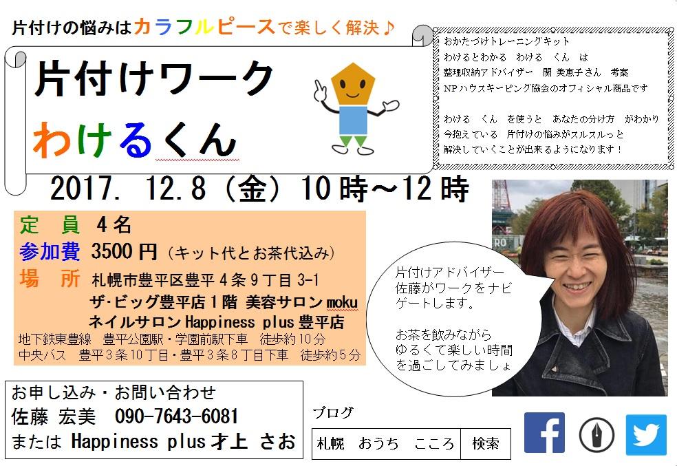 f:id:ouchi-kokoro:20171126185105j:plain