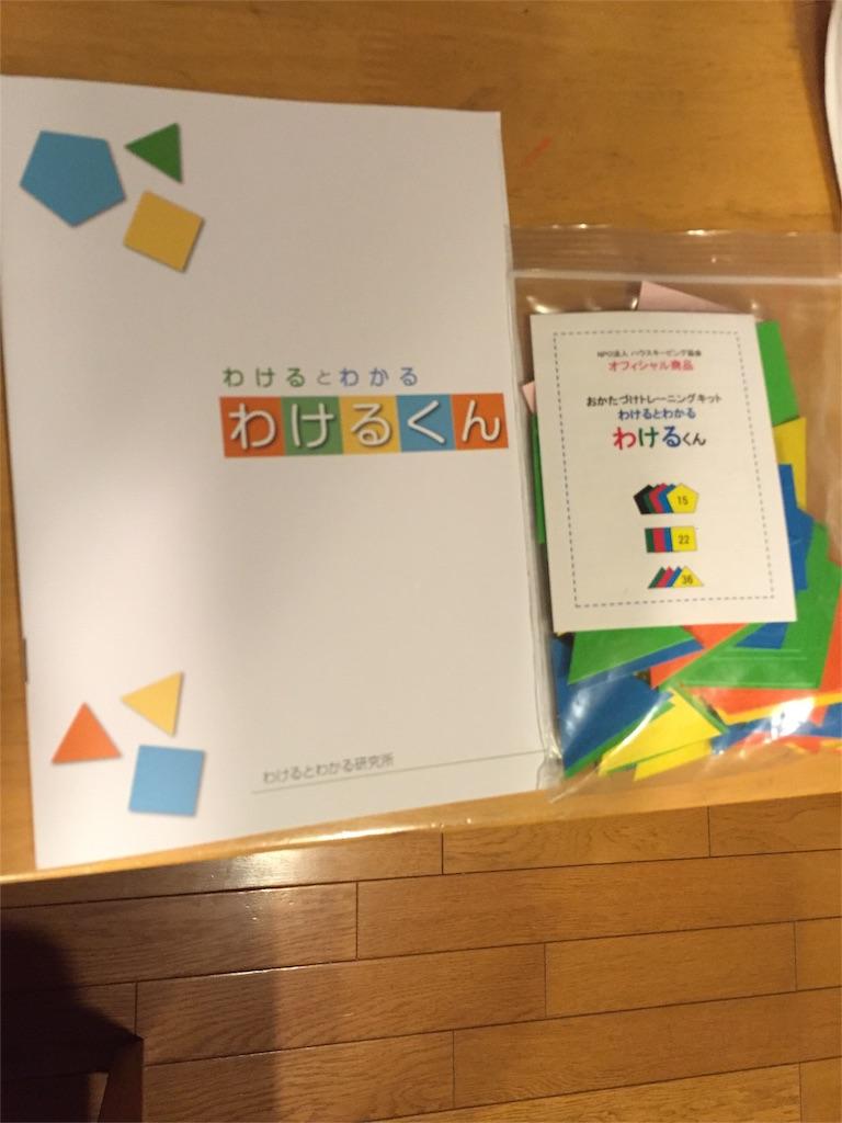 f:id:ouchi-kokoro:20171203025440j:image