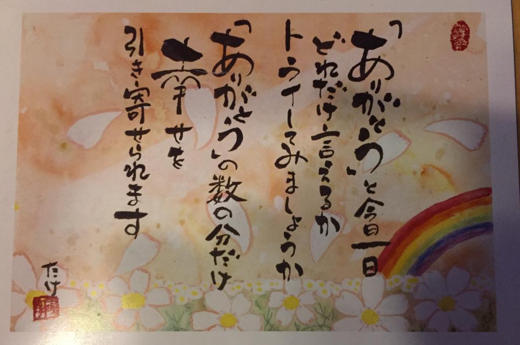 f:id:ouchi-kokoro:20171207003820p:plain