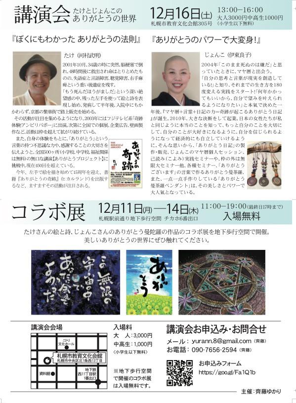 f:id:ouchi-kokoro:20171207011147j:plain