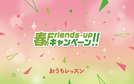 f:id:ouchi-lesson:20180314175252j:plain