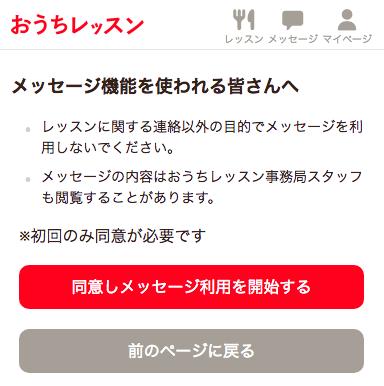 f:id:ouchi-lesson:20180523163448p:plain