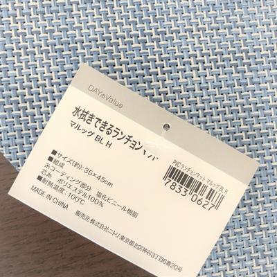 f:id:ouchibiyori:20190513130603j:plain