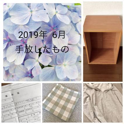 f:id:ouchibiyori:20190703103542j:plain