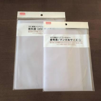 f:id:ouchibiyori:20190817184401j:plain
