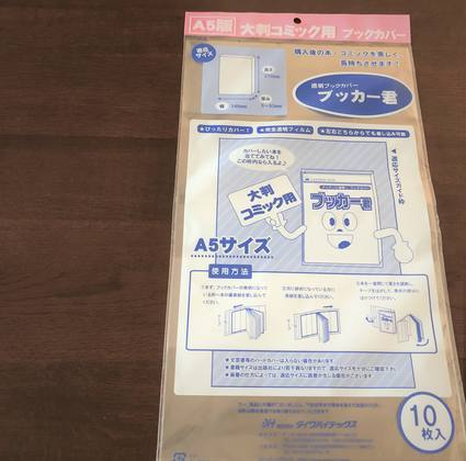 f:id:ouchibiyori:20190817184414j:plain