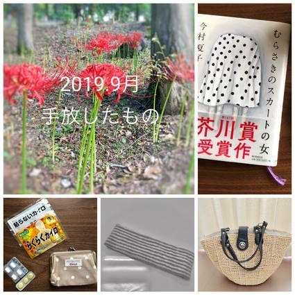 f:id:ouchibiyori:20190929152211j:plain