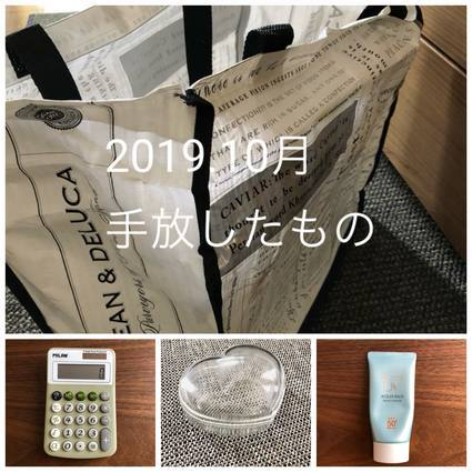f:id:ouchibiyori:20191101150008j:plain