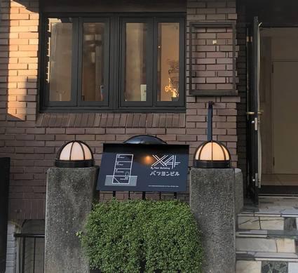 f:id:ouchibiyori:20191126185643j:plain