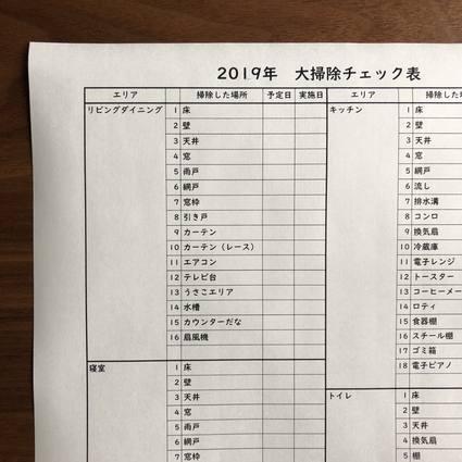 f:id:ouchibiyori:20191202120850j:plain