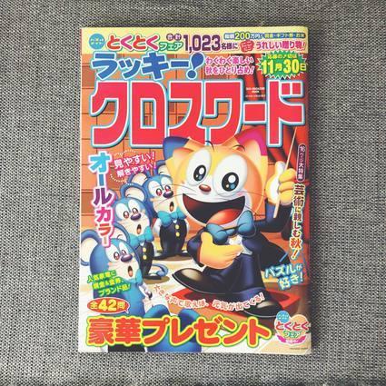 f:id:ouchibiyori:20200123195156j:plain