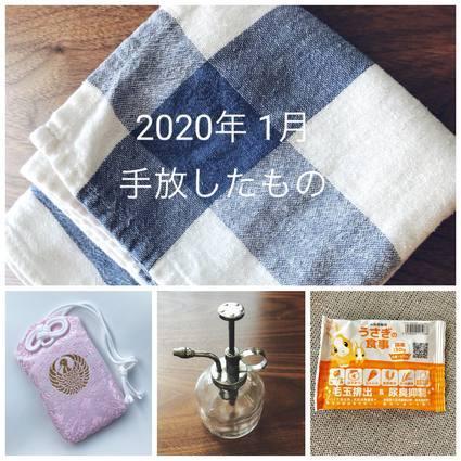 f:id:ouchibiyori:20200131193206j:plain