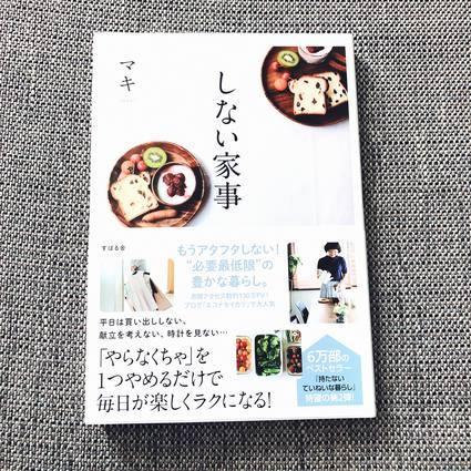 f:id:ouchibiyori:20200504194647j:plain