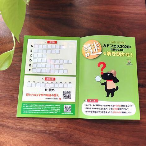 f:id:ouchibiyori:20200713200121j:plain
