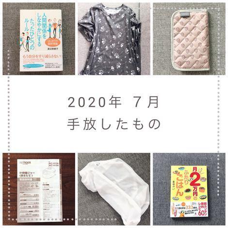 f:id:ouchibiyori:20200731172932j:plain