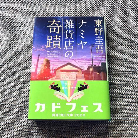 f:id:ouchibiyori:20200815182911j:plain