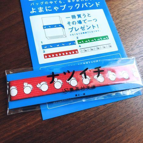 f:id:ouchibiyori:20200827200429j:plain