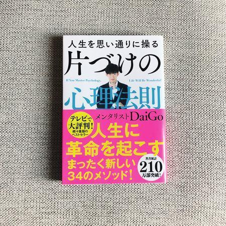 f:id:ouchibiyori:20200915213649j:plain