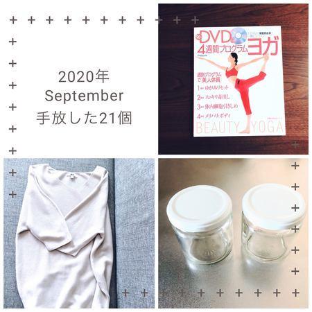 f:id:ouchibiyori:20200930183853j:plain