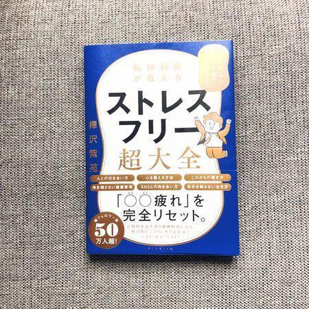 f:id:ouchibiyori:20200930183904j:plain