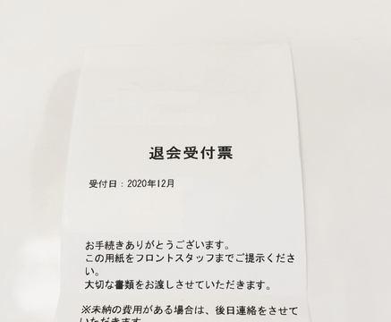 f:id:ouchibiyori:20201219192924j:plain