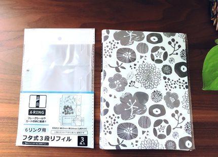 f:id:ouchibiyori:20210313150359j:plain