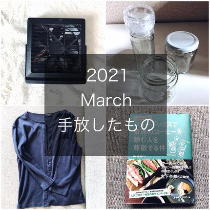 f:id:ouchibiyori:20210331200003j:plain
