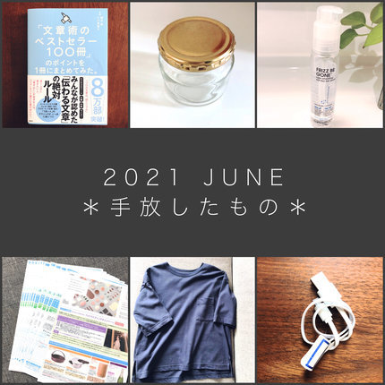 f:id:ouchibiyori:20210630114038j:plain