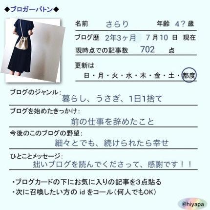 f:id:ouchibiyori:20210710173018j:plain