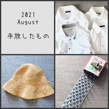 f:id:ouchibiyori:20210830191108j:plain