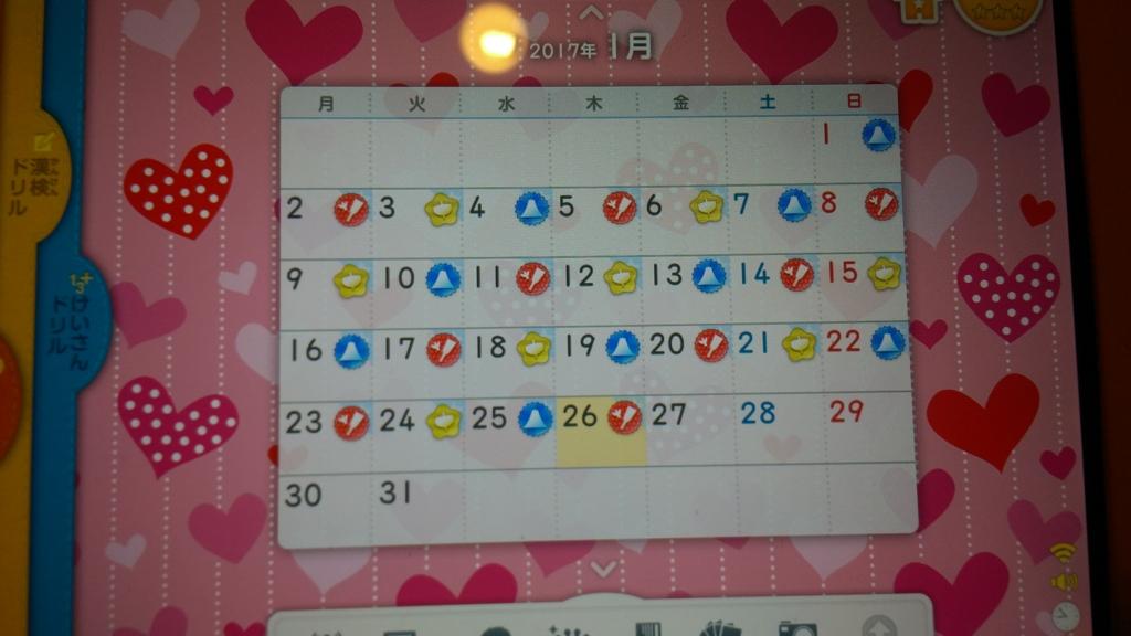 f:id:ouchide-obenkyo:20170126210807j:plain