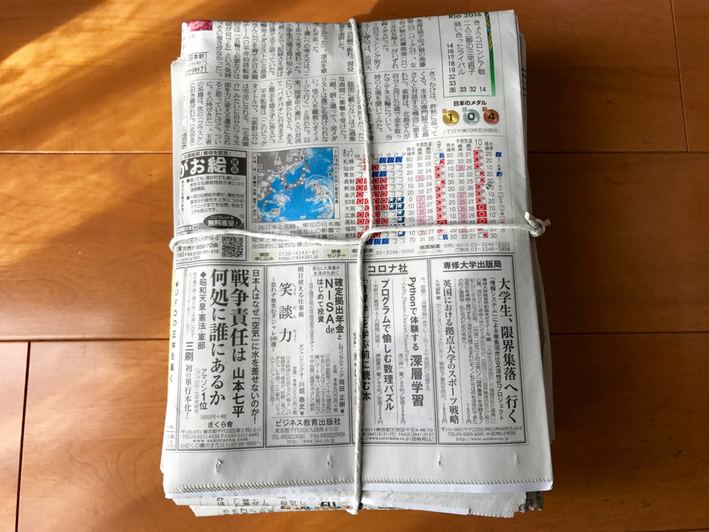 f:id:ouchihare:20161218102317j:plain