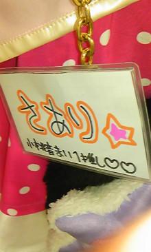 さありん★れぼりゅーしょん-100507_1749~02.jpg