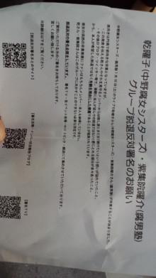 さありん★れぼりゅーしょん-110626_1622~01.jpg