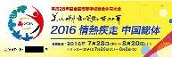 f:id:ouen_yamanashi:20160712220634j:plain