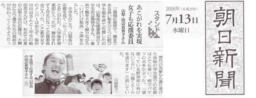 f:id:ouen_yamanashi:20160715152255j:plain