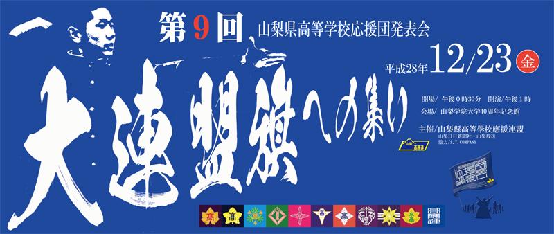 f:id:ouen_yamanashi:20161216060851j:plain