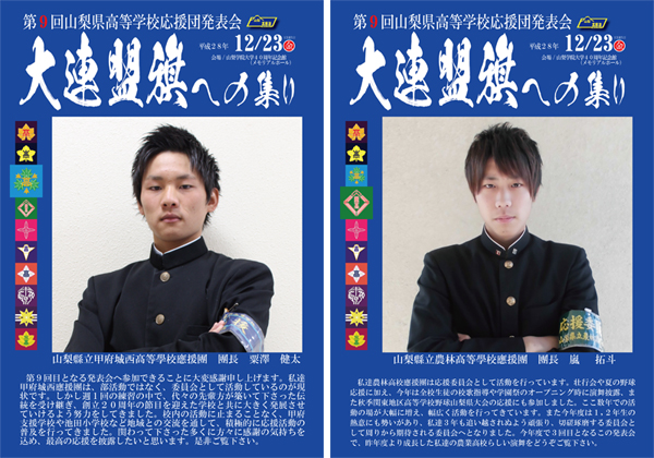 f:id:ouen_yamanashi:20161218090034j:plain